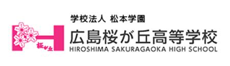 広島桜ケ丘高等学校
