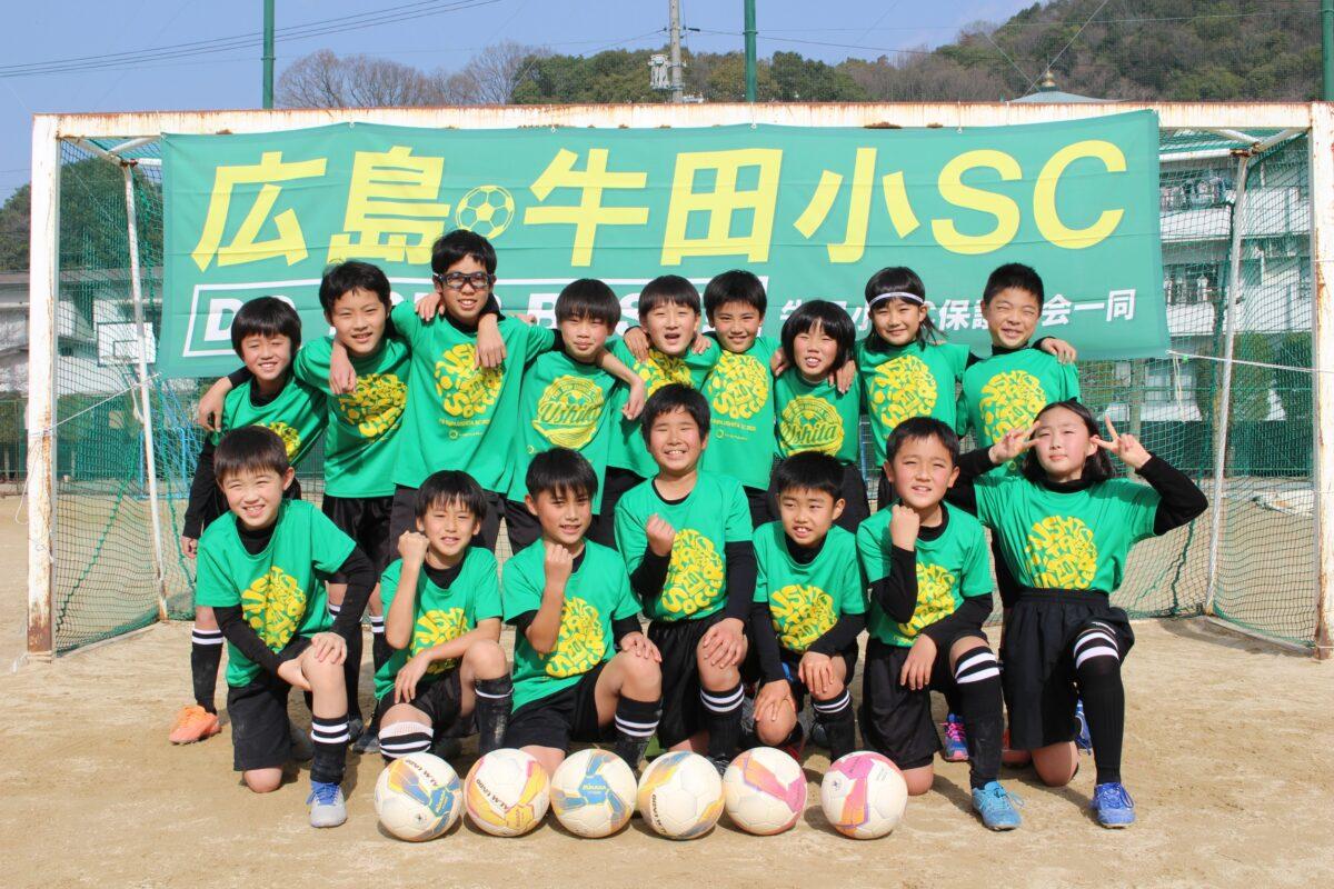 広島・牛田サッカークラブ