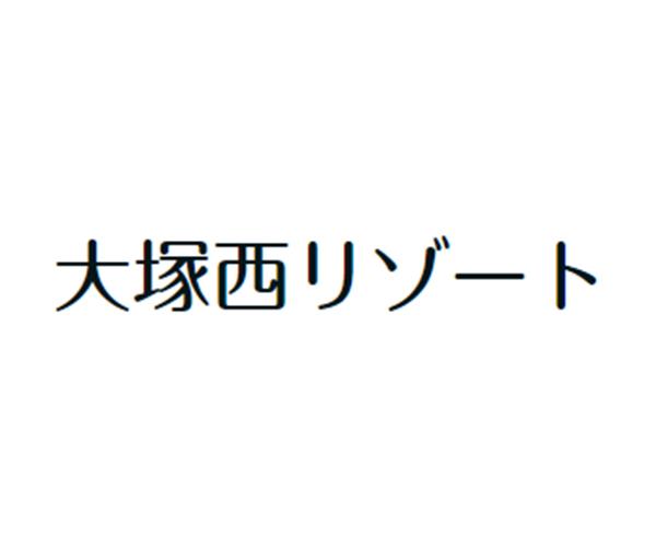大塚西リゾート