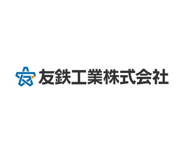 友鉄工業株式会社