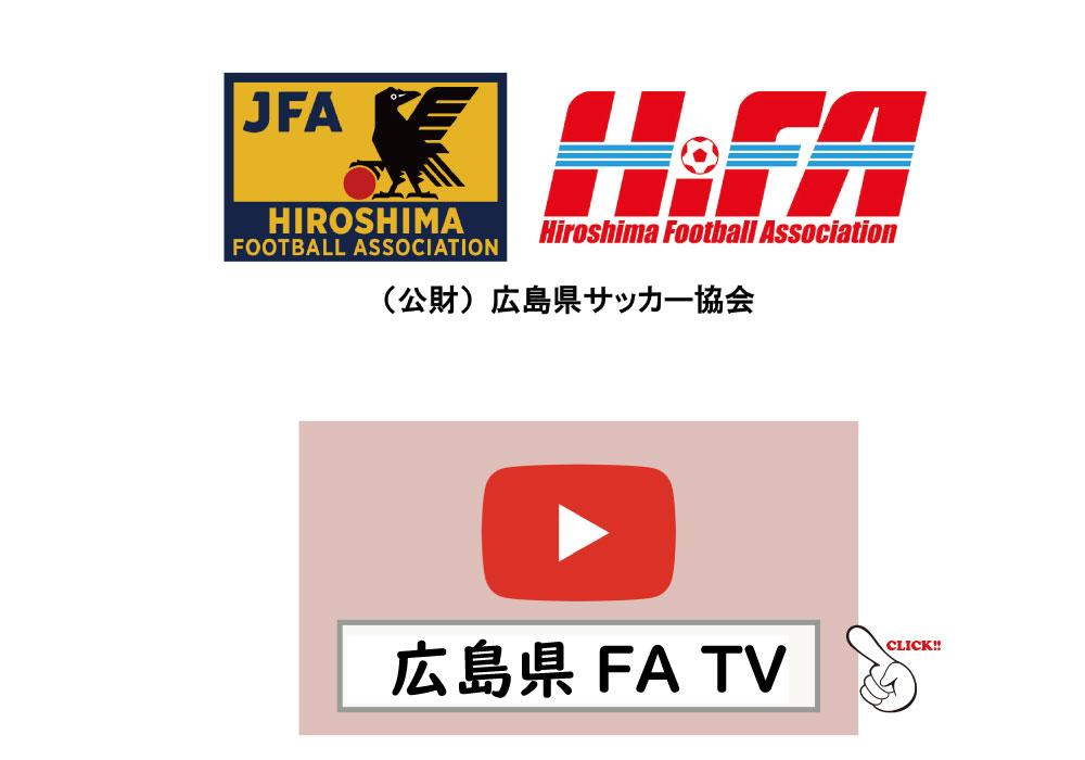 広島県サッカー協会 (公式)Youtube チャンネル開設