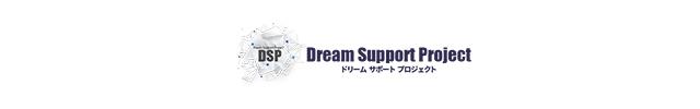 ドリームサポートプロジェクト