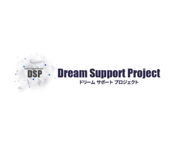 ドリームサポートプロジェクト(DSP)