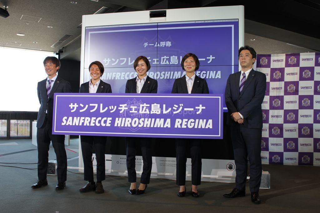 サンフレッチェ広島レディース チーム名決定 「サンフレッチェ広島レジーナ」