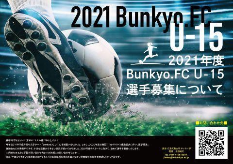 Bunkyo.FC U-15説明会の実施