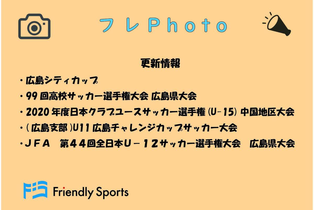 フレPhoto サイト 更新