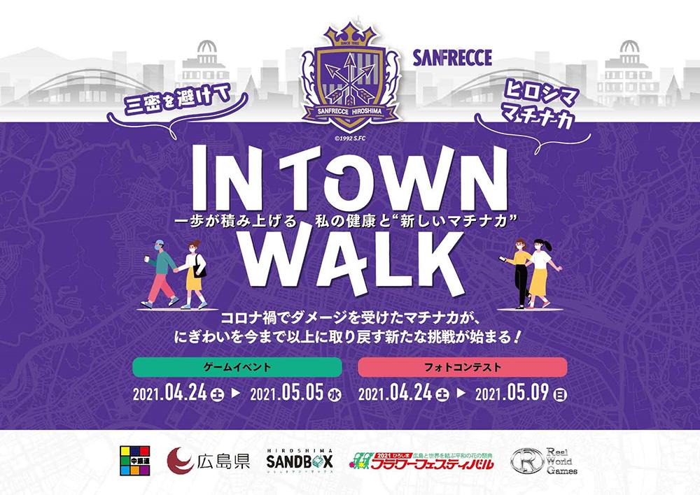 マチナカを紫に染めよう!DXを活用したマチナカイベント『IN TOWN WALK』開催について