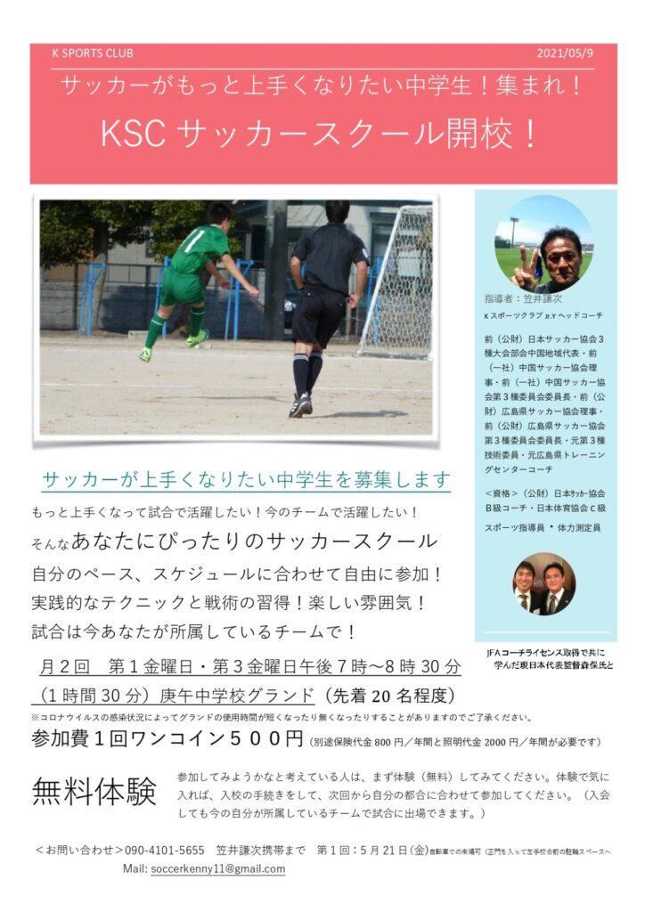 KSCサッカースクール サッカー教室 9月17日(金)教室は中止