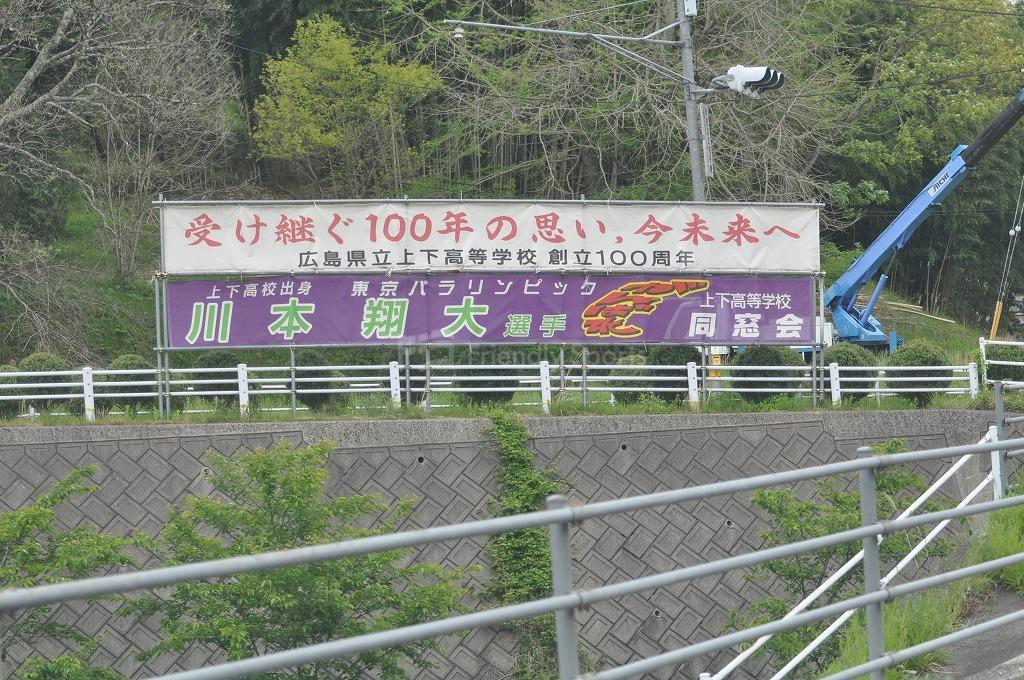 上下町→神石高原町→世羅町 上下町編!