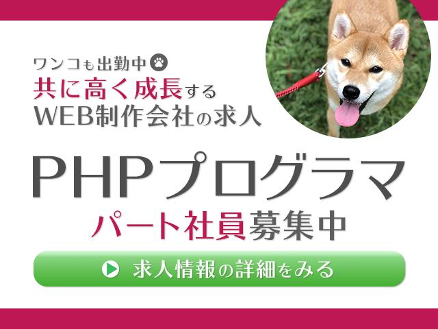 広島のWEB制作会社 株式会社TomTakは、PHPプログラマのパート募集中