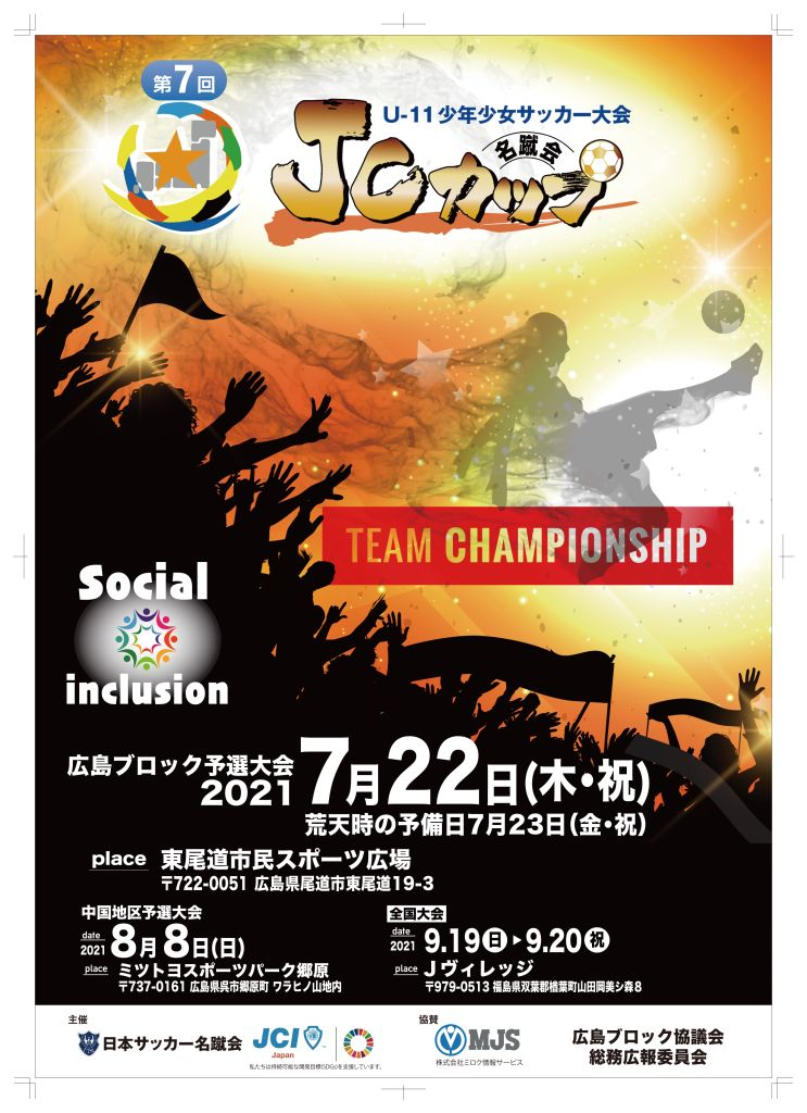 JCカップU-1 1少年少女サッカー全国大会広島プロック予選大会 参加チーム募集 ※締め切り近づく