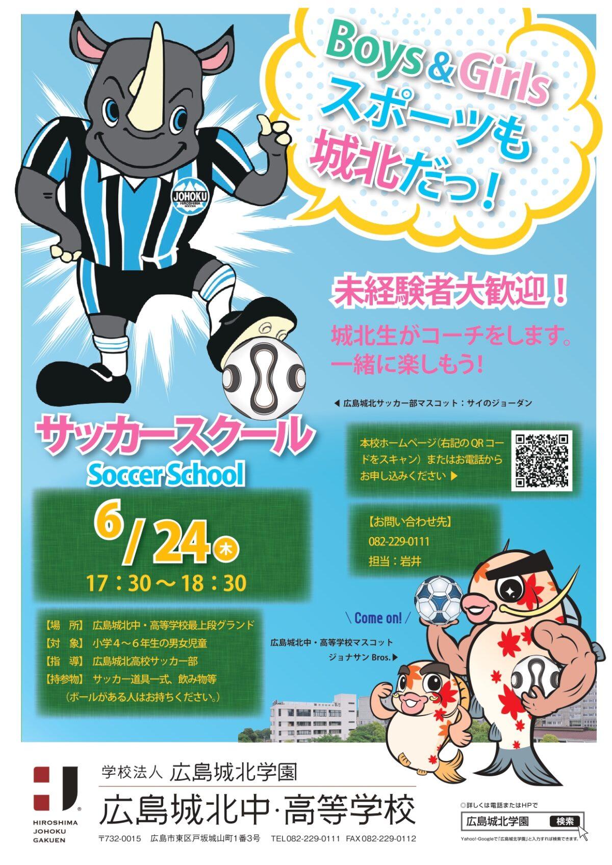 広島城北学園サッカースクールのお知らせ