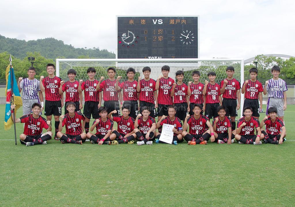 第74回広島県高等学校総合体育大会 サッカー男子の部 優勝 瀬戸内