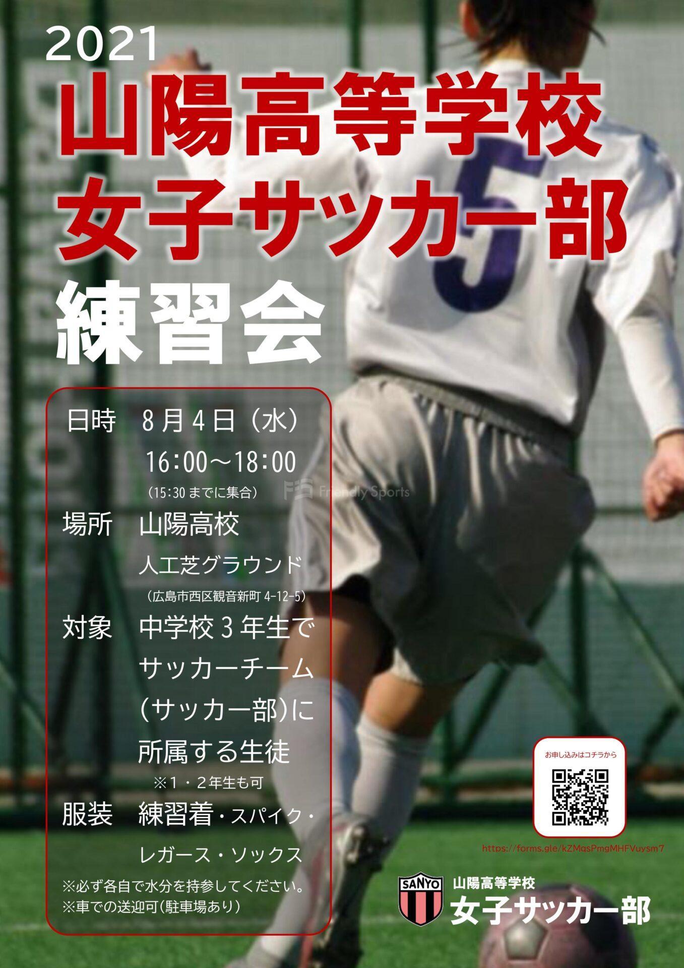 山陽高校 女子サッカー部練習会のお知らせ