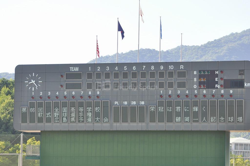 第66回全国高等学校軟式野球選手権広島県予選大会三日目が、鶴岡一人記念球場で行われました!明日、最終日です。