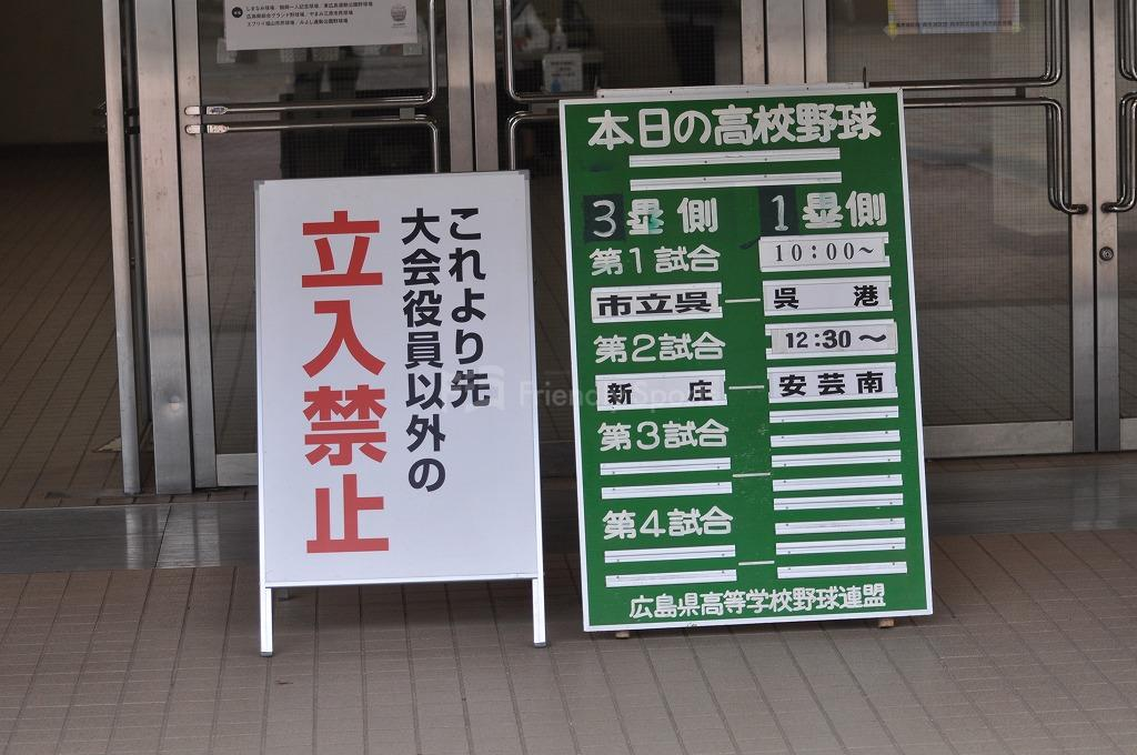 7月24日鶴岡一人記念球場 大会模様1!