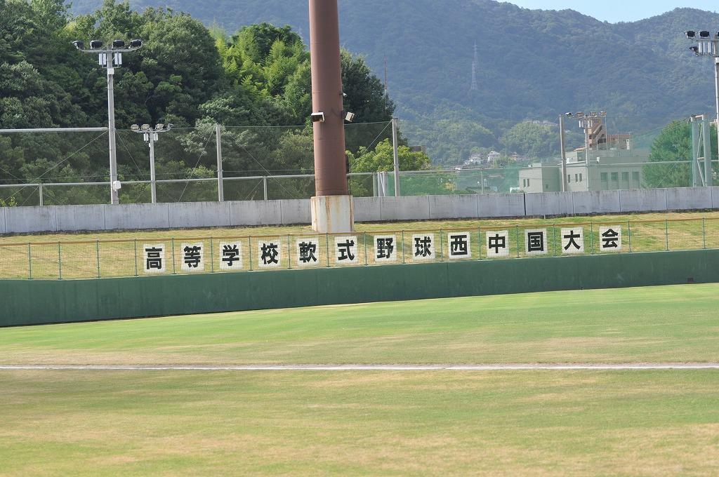 第66回全国高等学校軟式野球選手権 西中国大会 決勝戦大会模様1!