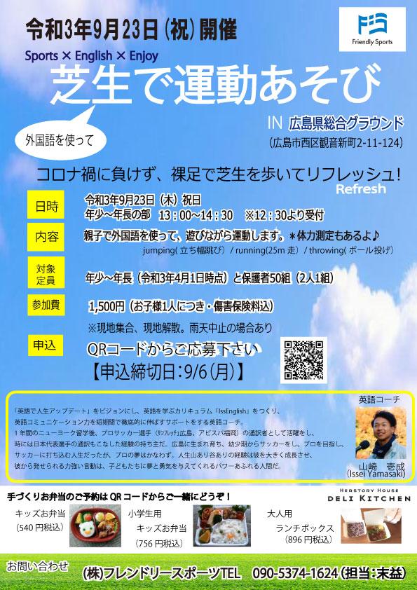 外国語を使って 芝生で運動遊び! (9/23開催) 参加者募集中