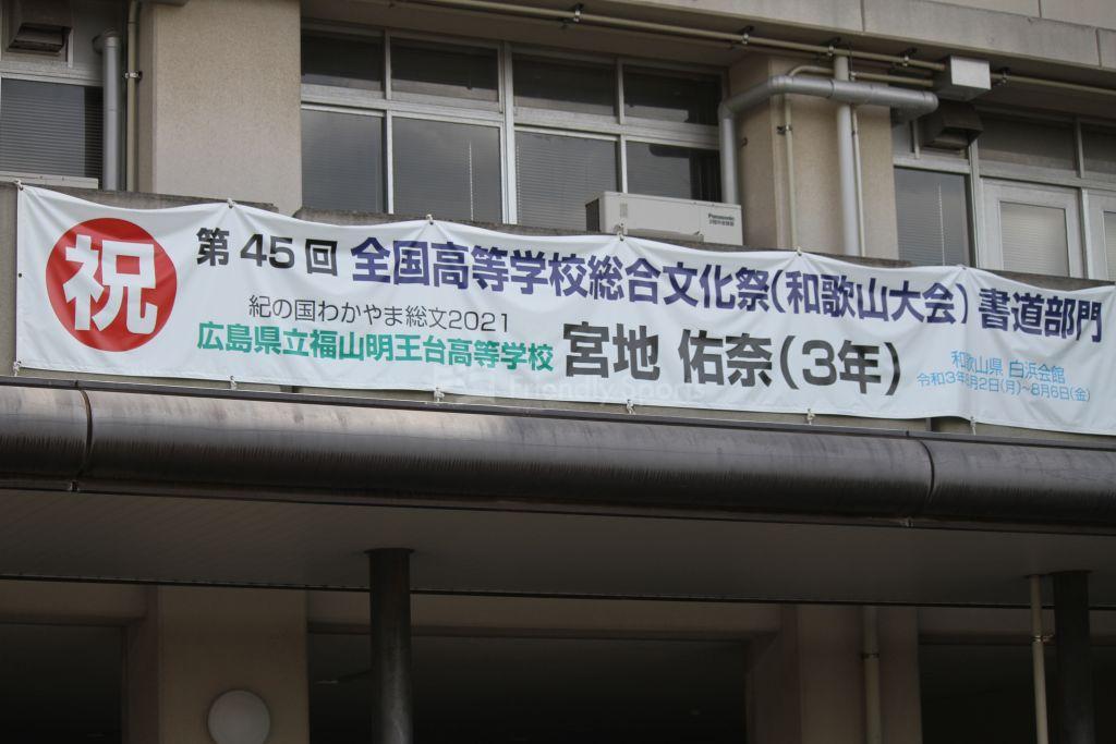 高校女子サッカー選手権大会 広島県予選会 大会初日、2日目模様