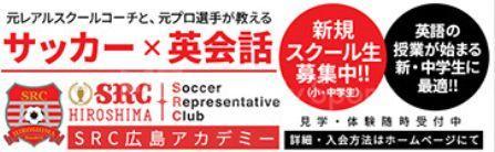 """""""SRC広島・アカデミー無料体験実施中!"""""""