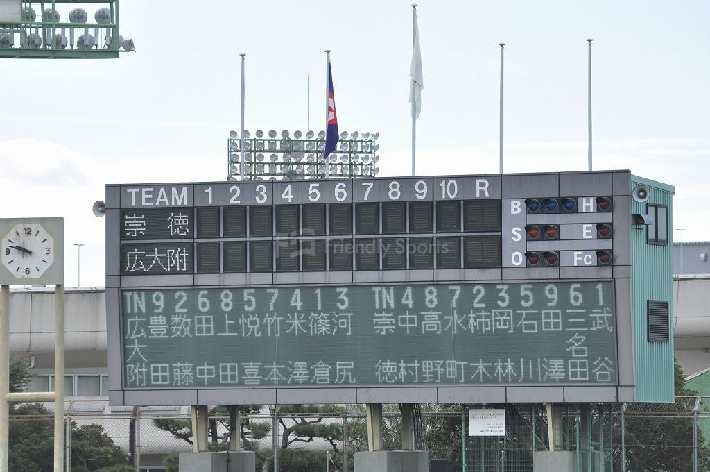 第66回秋季広島県高等学校軟式大会 崇徳 VS 広大附属!試合模様1!