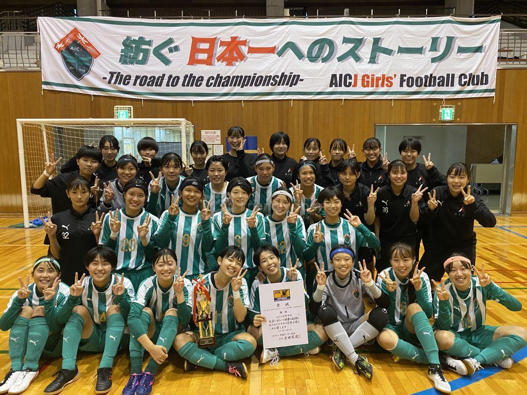 JFA第18回全日本女子フットサル選手権大会 中国地域大会 AICJ高等学校 優勝