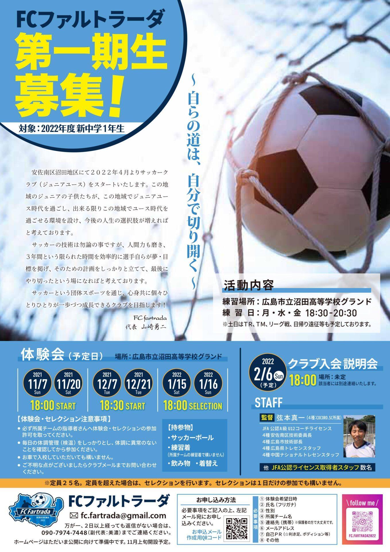 FCファルトラーダ 第一期生募集!