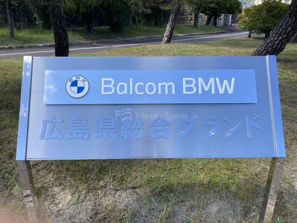 Balcom BMW 広島総合グラウンド 命名新たに出発