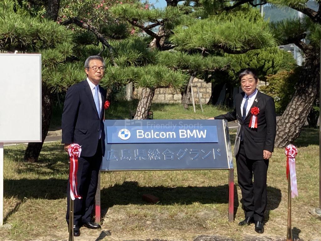 Balcom BMW 広島総合グラウンド  除幕式