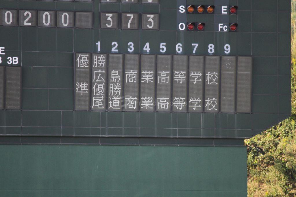 令和3年度秋季高等学校野球大会 広島県大会 優勝 広島商業